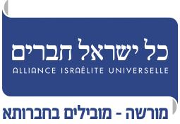 כל ישראל חברים